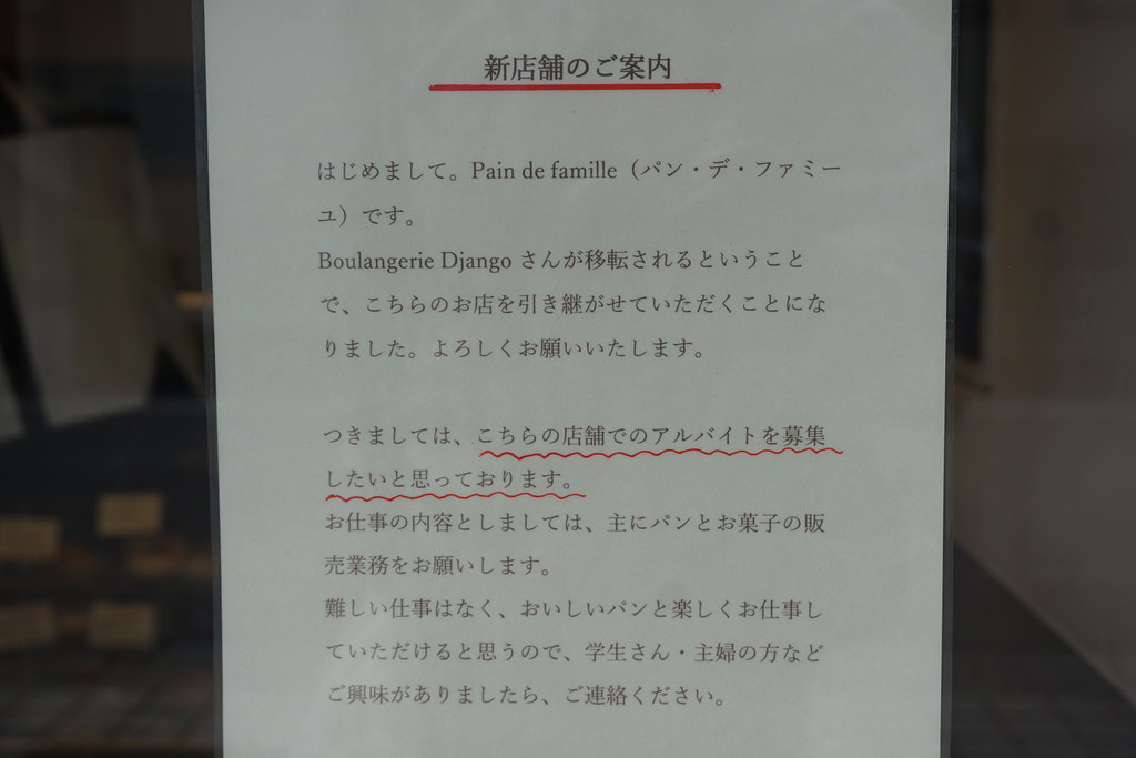 ファミーユ(江古田)