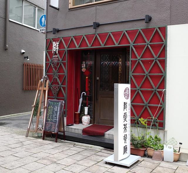 「群愛茶餐廳」で飲茶三昧(神戸・南京町)