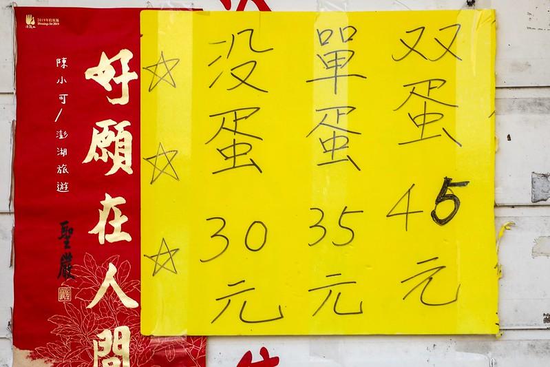 澎湖旅遊,澎湖美食,郵局口蔥油餅,郵局口蔥油餅 惠民店 @陳小可的吃喝玩樂