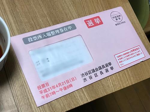 投票 渋谷区 選挙