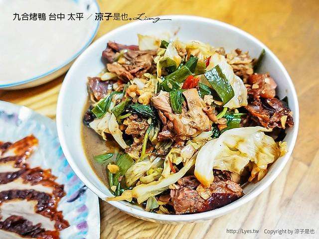 九合烤鴨 台中 太平 7