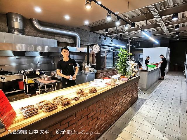 九合烤鴨 台中 太平 14