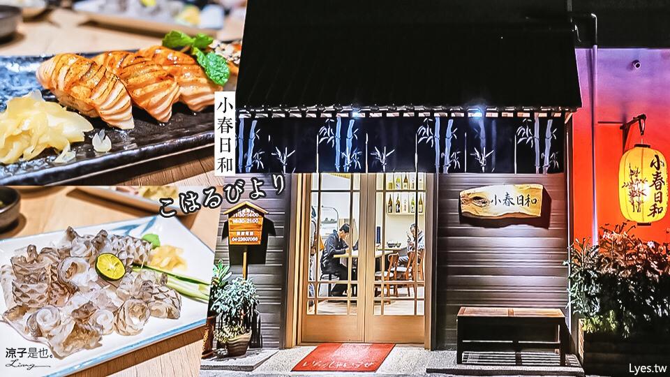 小春日和 台中 日本料理 北區平價美食