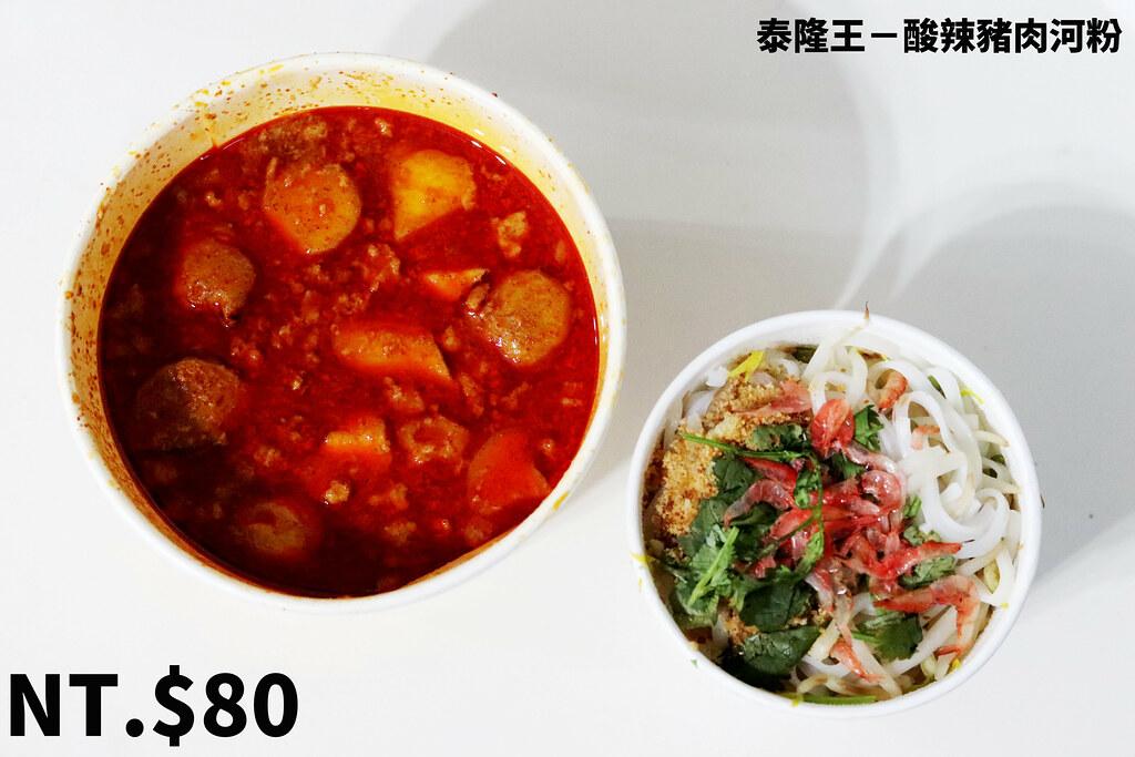 Tyrone1湖口泰隆王泰式料理 (4)