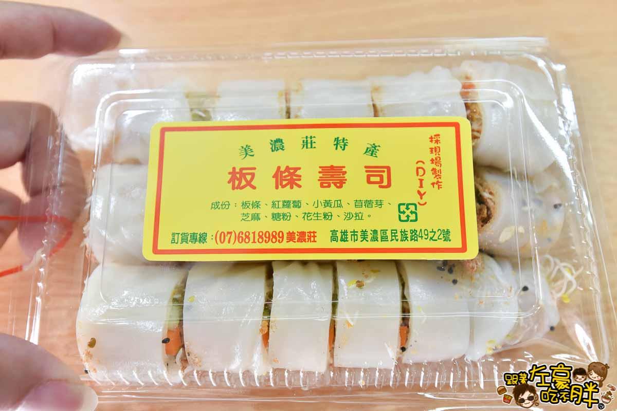 高雄一日農夫趣-美濃庄中餐 + 粄條壽司-46