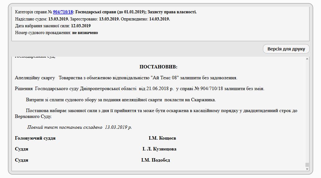 Screenshot_2019-04-23 Єдиний державний реєстр судових рішень