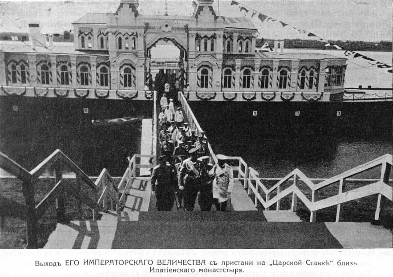 Выход его Императорского величества с пристани на Царской ставке у Ипатьевского монастыря