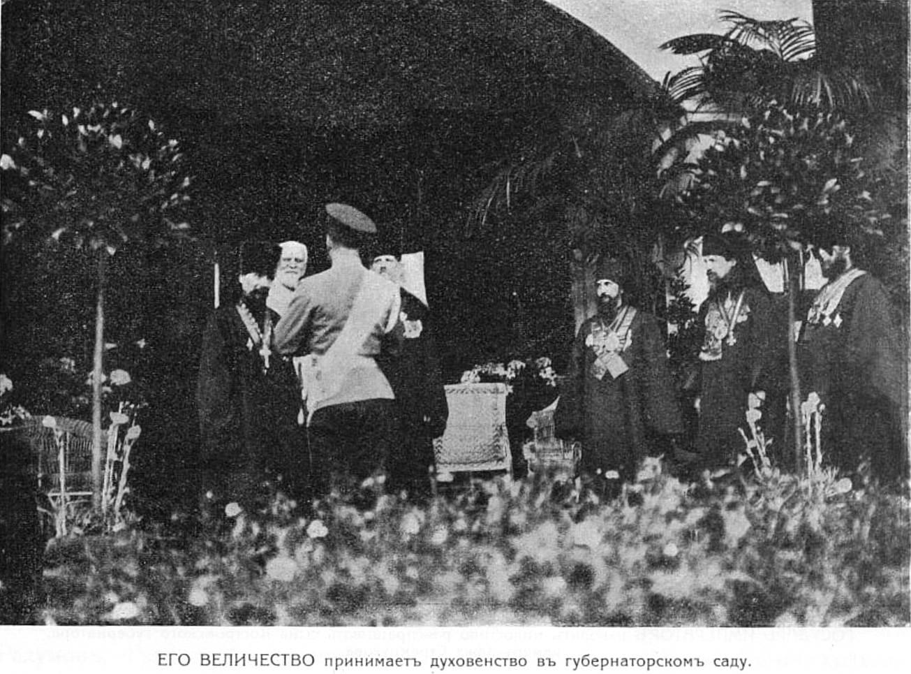 Прием духовенства в губернаторском саду