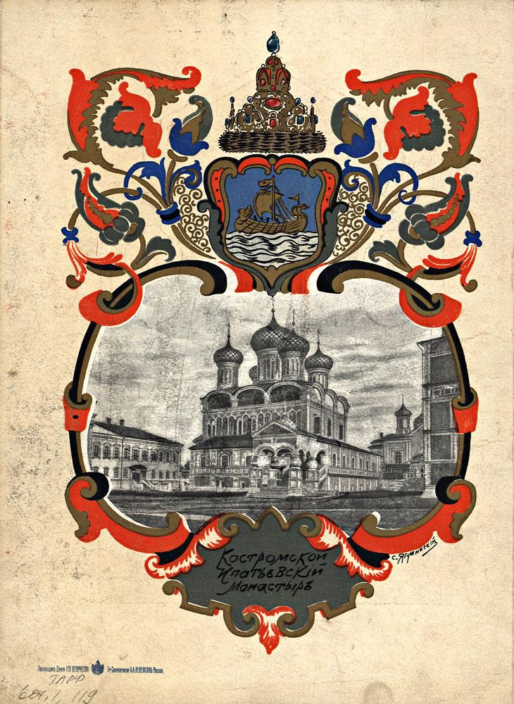 Меню торжественного обеда в честь 300-летия Дома Романовых-03