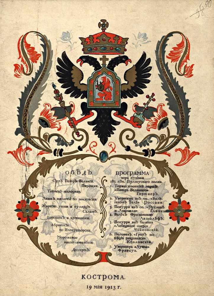 Меню торжественного обеда в честь 300-летия Дома Романовых-01