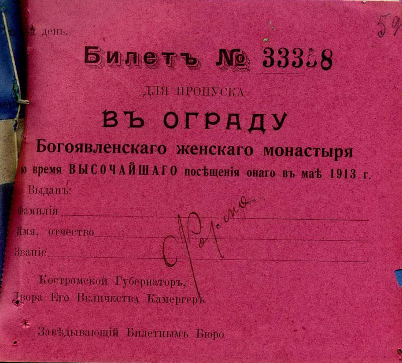 Билеты для пропуска в места посещения членов императорской семьи во время празднования 300-летия Дома Романовых в Костроме