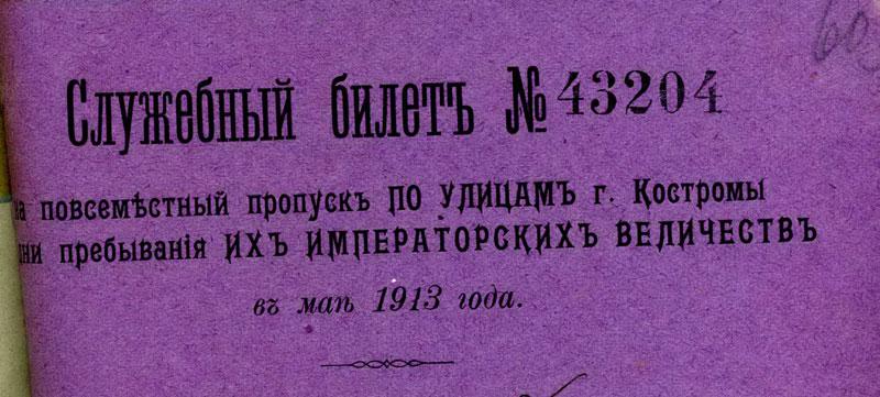Билеты для пропуска в места посещения членов императорской семьи во время празднования 300-летия Дома Романовых в Костроме.1