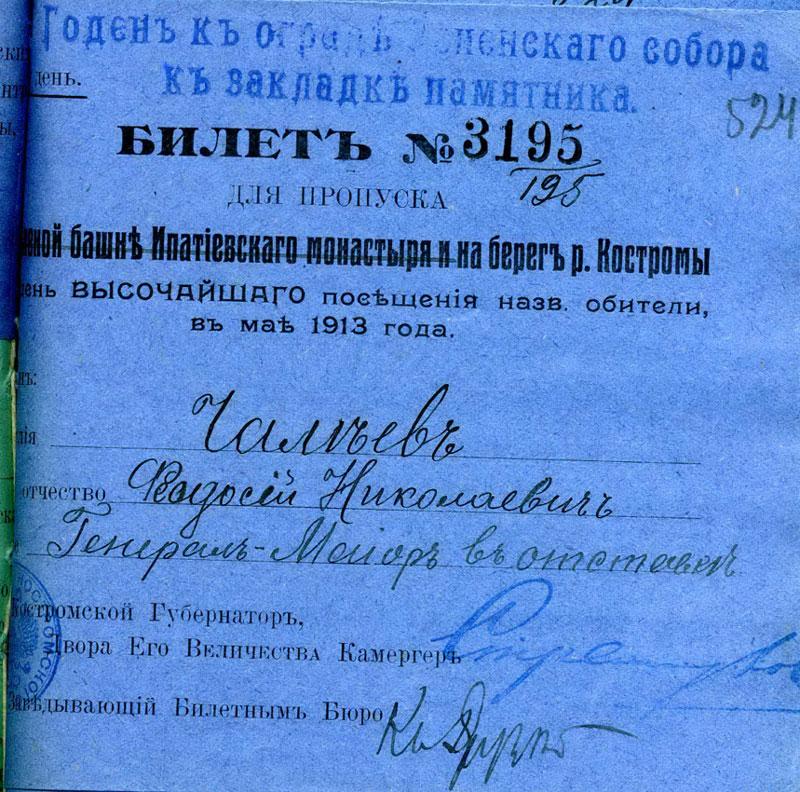 Билет для входа к Зеленой башне Ипатьевского монастыря и к реке Костроме.