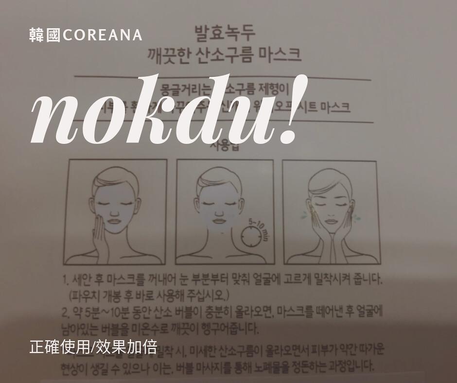 韓國Coreana高麗雅娜 (4)