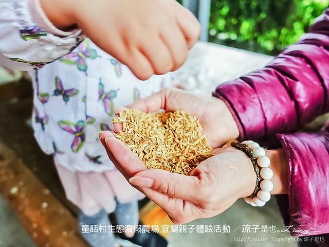 童話村生態渡假農場 宜蘭親子體驗活動 10