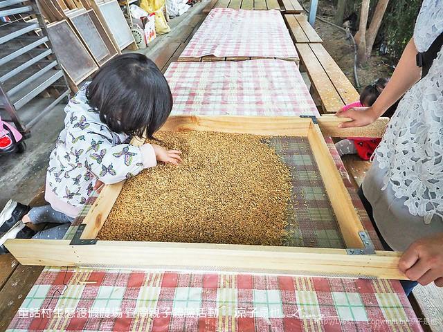 童話村生態渡假農場 宜蘭親子體驗活動 41