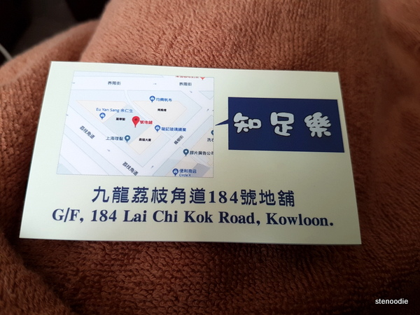 Cheerful Foot Spa Centre business card