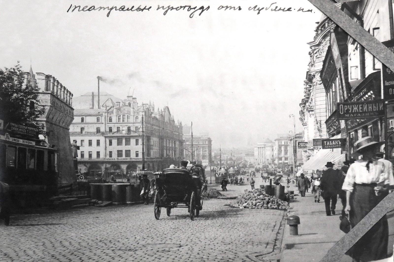 Театральный проезд от Лубянки
