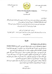 2019 Ramadan Schedule Notice (jp)-page-002