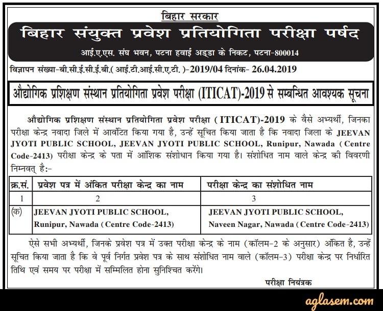 ITICAT Admit Card 2019 / Hall Ticket (Released) - Download for Bihar