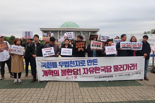 20190426_정치개혁공동행동_자유한국당국회불법점거규탄기자회견 (1)
