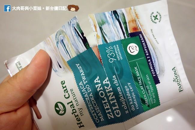 Herbal Care 草本慕品 泥狀面膜 泥膜推薦 天然草本 (2)