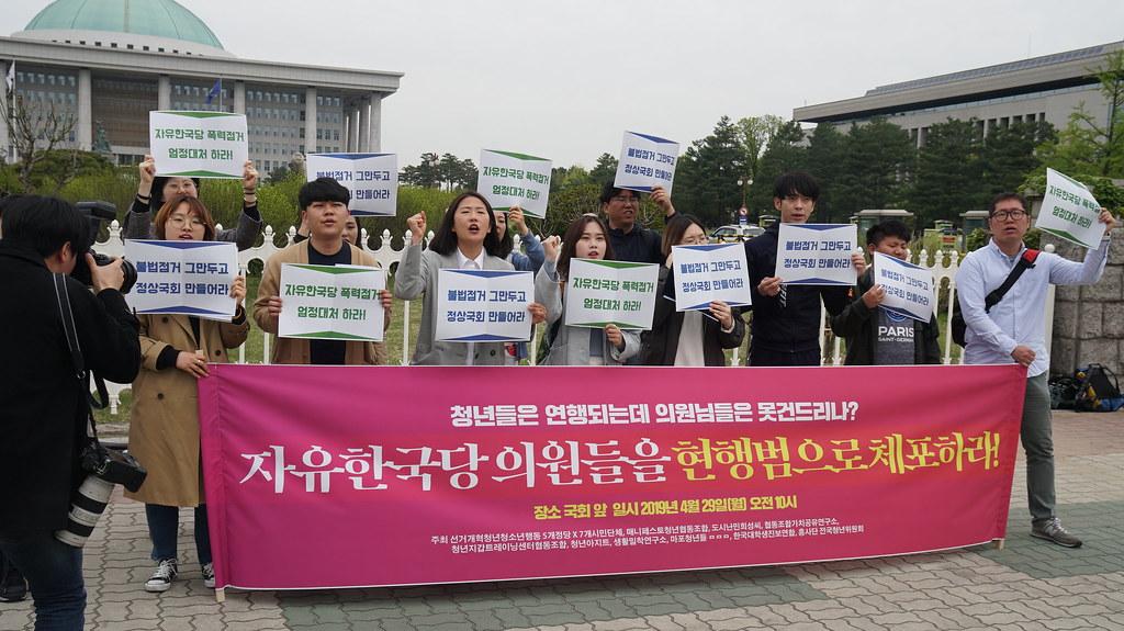 20190429_기자회견_선거개혁청년청소년행동