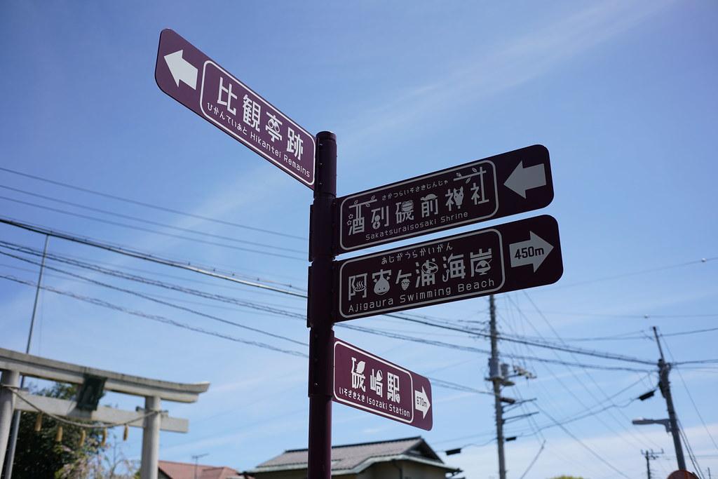 酒列磯前神社(さかつらいそさきじんじゃ)_10