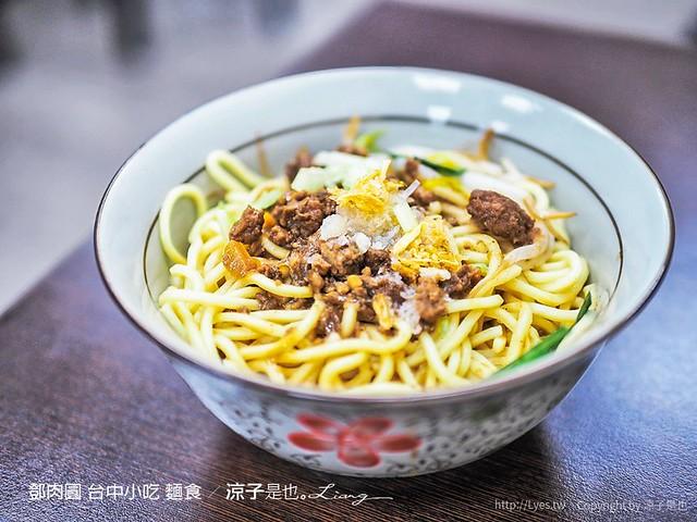 鄧肉圓 台中小吃 麵食 5