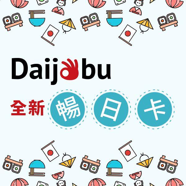 daijobu_japanmb-600x600