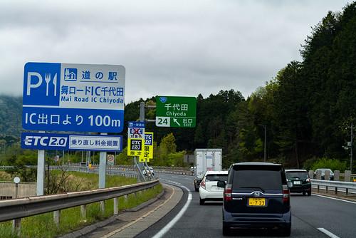 山県郡 広島県 日本