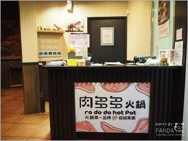 肉多多火鍋-新竹竹科店 (10)