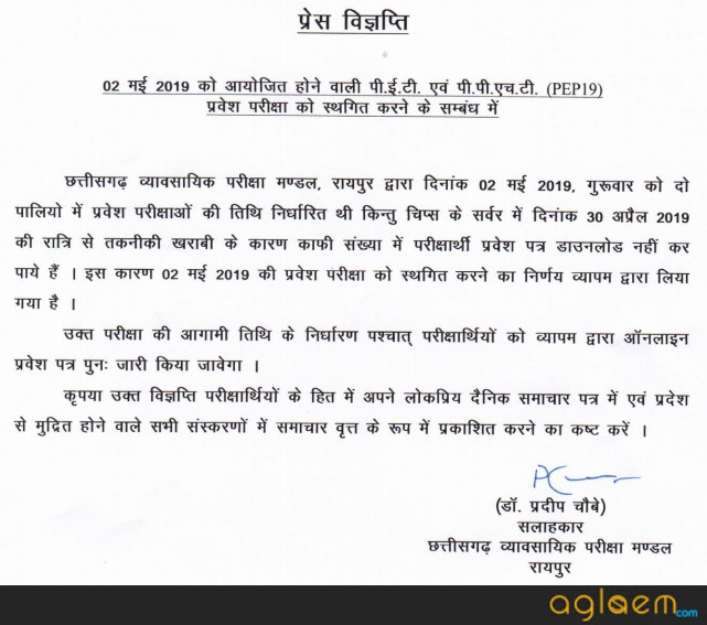 CGPEB cancels CG PET and PPHT 2019; New Exam Date to Release Soon