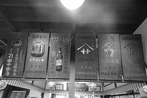02-05-2019 Otaru (63)