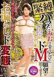 "CESD-745 Mio, Who Was Addicted To Bondage, Became De M Desire Every Time I Met … Recently, While Being Tied Up, It Had Become A Metamorphosis Like ""Please Make More Stress"" … Mio Kimishima"