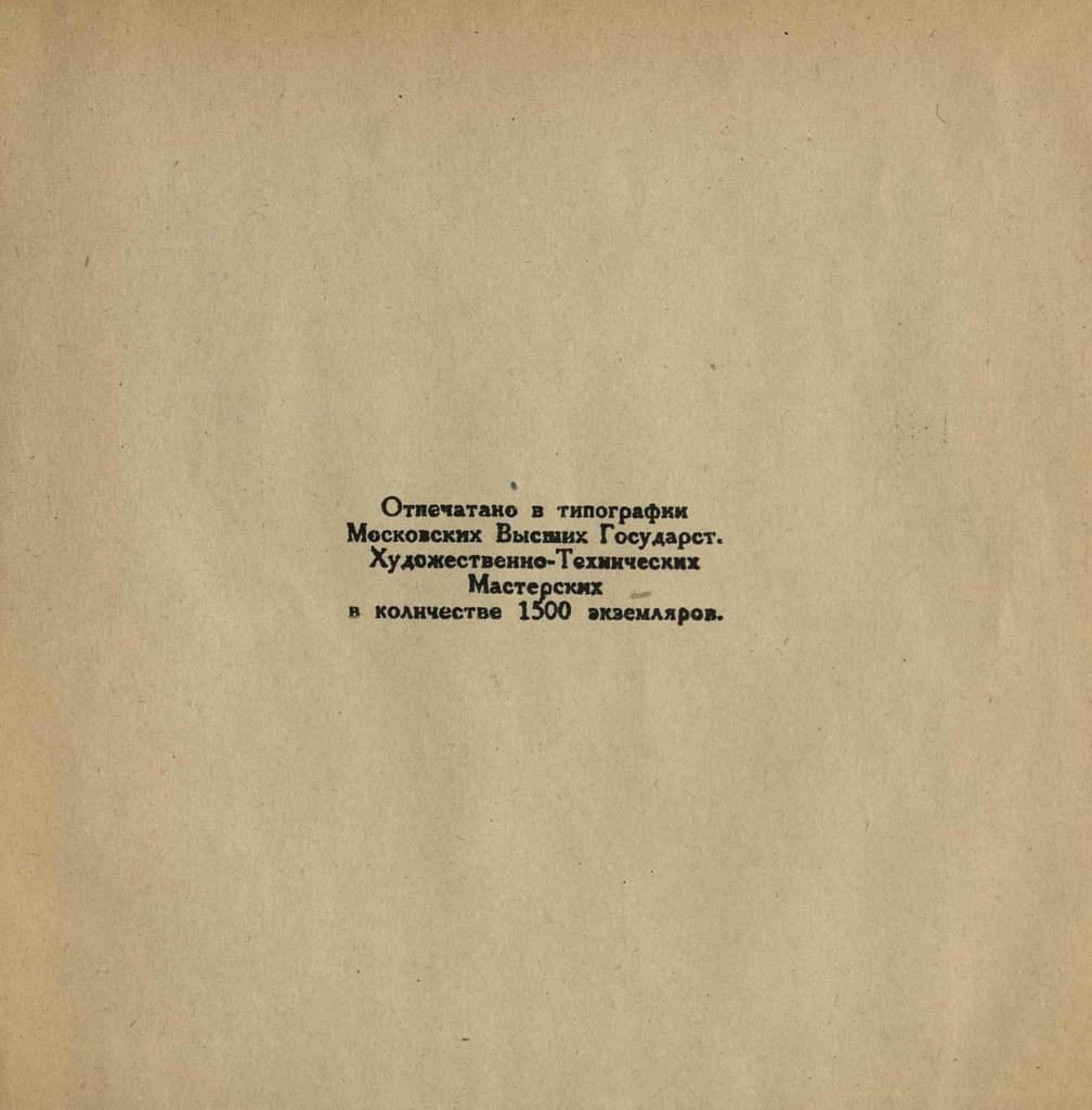 Зеркало и обезьяна  Басня Крылова  Автолитографии В. Б. Глобуса. - Москва1922.-11