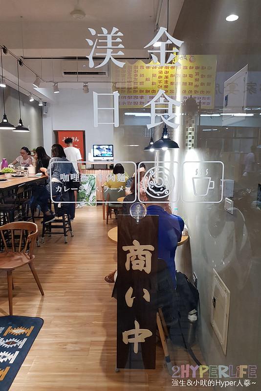 33887591018 e27e5a3355 c - 渼金日食 | 經過單純以為是咖啡廳~沒想到是日式平價咖哩專賣店!還有狗頭造型鬆餅也卡哇依~