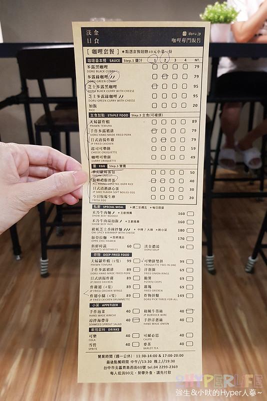33887591198 3be6ab860c c - 渼金日食 | 經過單純以為是咖啡廳~沒想到是日式平價咖哩專賣店!還有狗頭造型鬆餅也卡哇依~