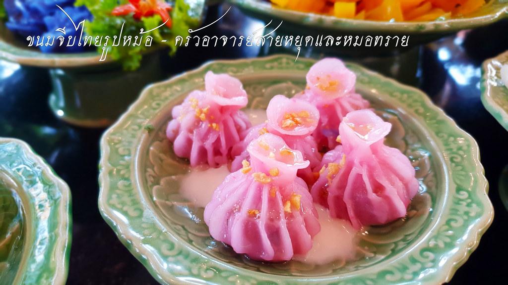ขนมจีบไทยรูปหม้อ