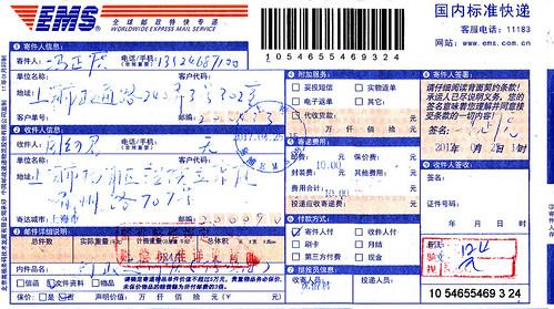 证据15-4-20170425向杨浦法院起诉的凭证