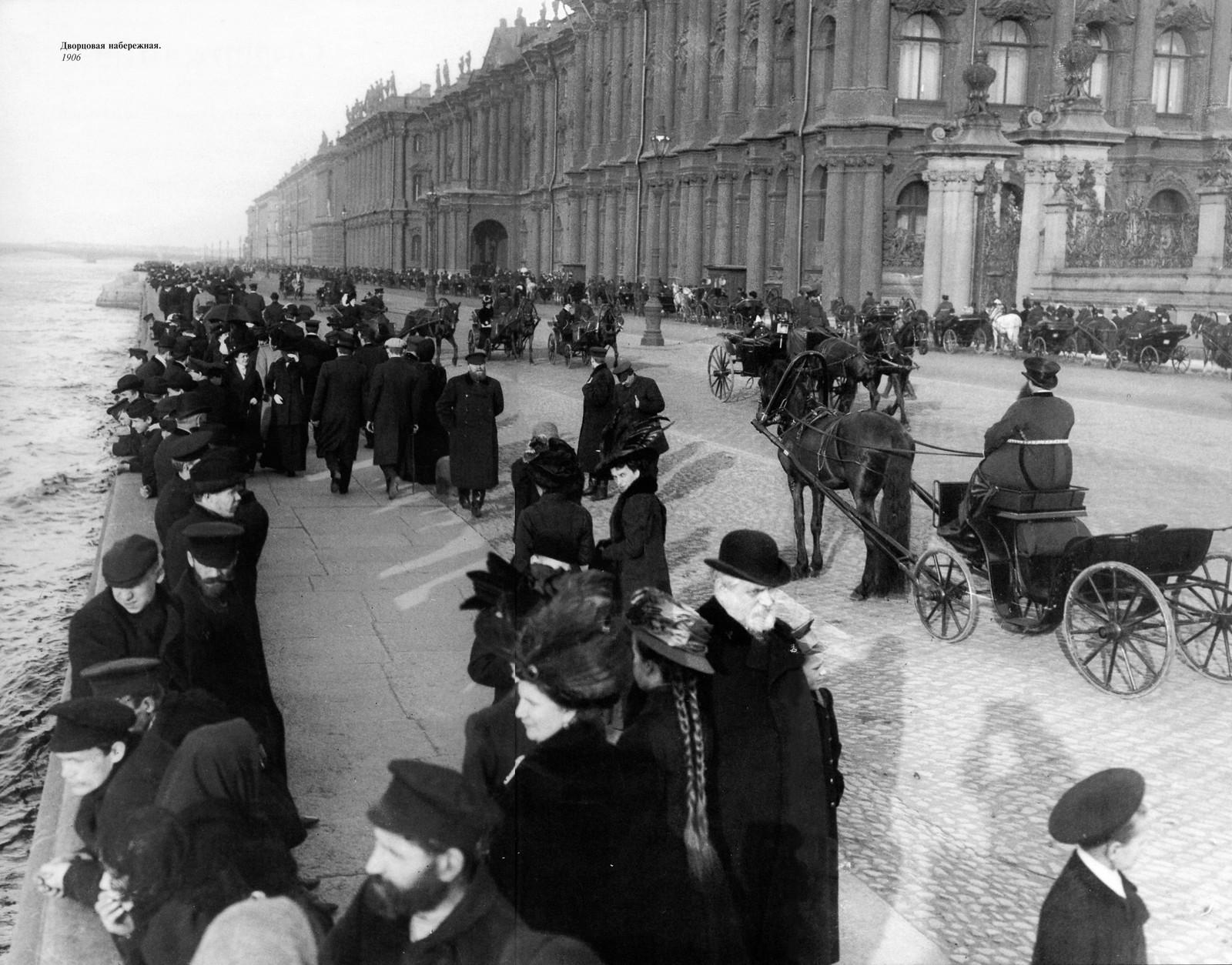 Дворцовая набережная. 1906