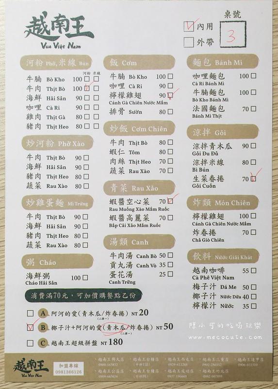 三重美食,越南王三重店,越南王菜單 @陳小可的吃喝玩樂