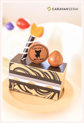 木のおもちゃ ミラン チョコレートケーキ ミランのロゴ付き
