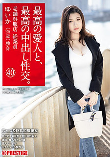 SGA-126 The Best Mistress And The Best Creampie Fuck. 40 Busty Japanese Clothes Beauty