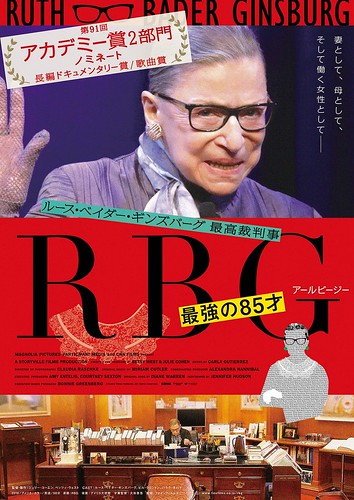 映画『RBG 最強の85才』 © Cable News Network. All rights reserved.