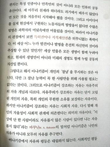 독서노트 | 아나키즘