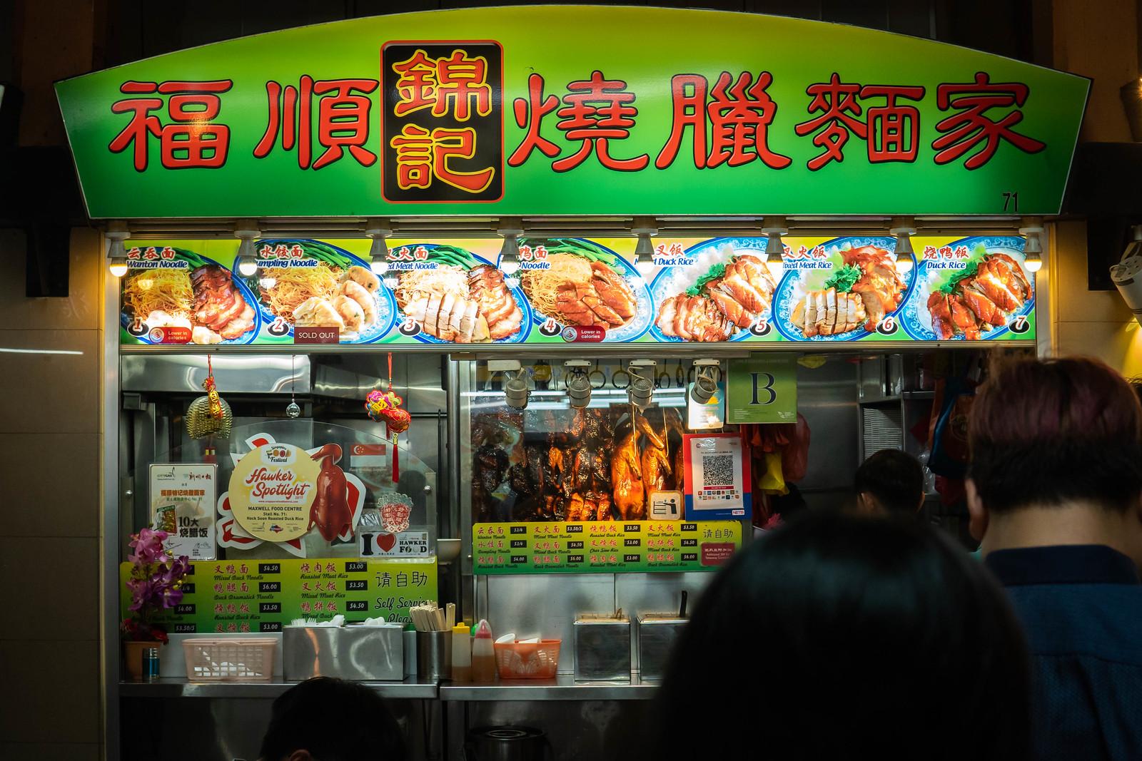 Maxwell Food Centre - Fu Shun Shao La Mian Jia Store Front