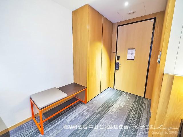 雅樂軒酒店 中山 台北飯店住宿 10