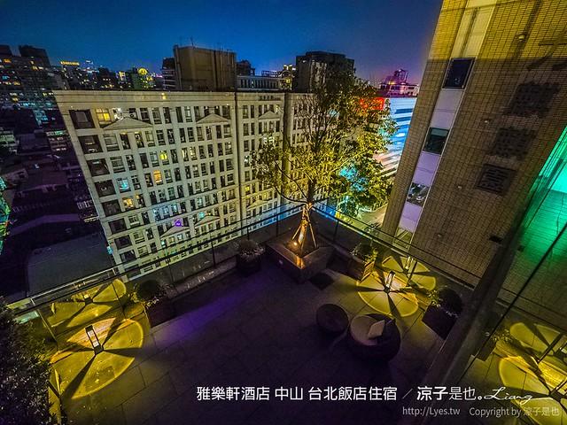 雅樂軒酒店 中山 台北飯店住宿 121