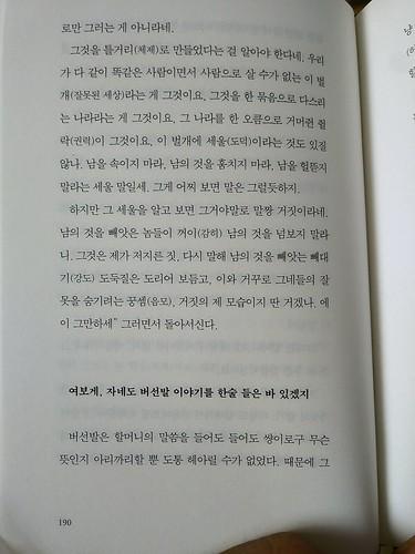 독서노트 | 버선발이야기3